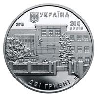 200 лет Львовскому торгово-экономическому университету 2 гривны Украина 2016