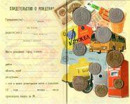 Подарочный буклет СВИДЕТЕЛЬСТВО о рождении с монетами СССР