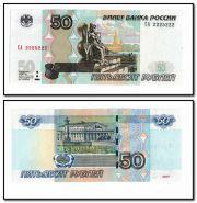50 рублей номер СА 222 5 222, пресс