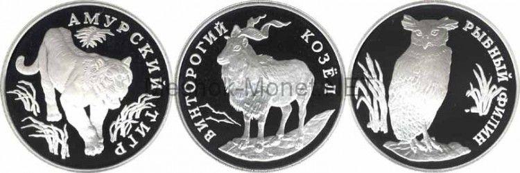 Набор 3 монеты 1 рубль 1993 г. Красная книга