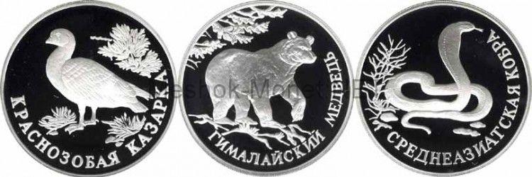 Набор 3 монеты 1 рубль 1994 г. Красная книга