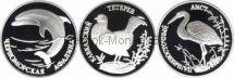 Набор 3 монеты 1 рубль 1995 г. Красная книга