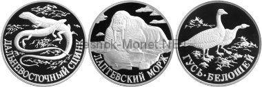 Набор 3 монеты 1 рубль 1998 г. Красная книга
