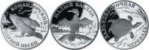 Набор 3 монеты 1 рубль 2003 г. Красная книга