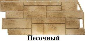 """Панель """"Камень природный"""" ( 1085*447) (0,42м2)  (Жемчужный , Песочный, Коричневый)"""
