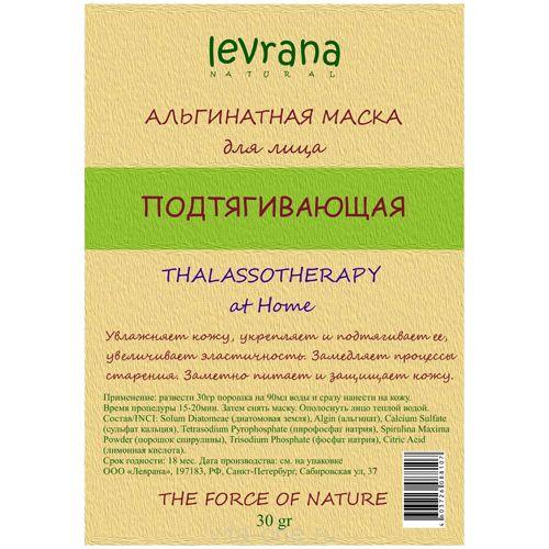 Альгинатная маска для лица Подтягивающая Levrana (Леврана) 30 г
