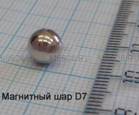 Магнитный шар D7мм.