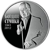 Богдан Ступка 2 гривны Украина 2016