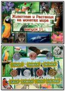 Набор Животные и Растения на монетах мира в капсульном альбоме. Выпуск 1.
