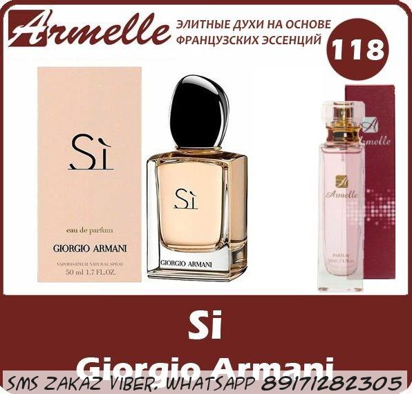 Духи armelle Giorgio Armani - Si