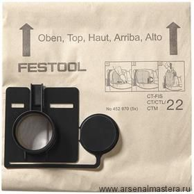 Мешок-пылесборник FIS-CT 22/5 FESTOOL комплект из 5 шт 452970