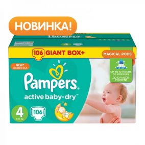 Подгузники Pampers Active Baby-Dry Maxi (8-14 кг) 106 шт. (в асс.)