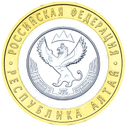 Республика Алтай, 10 рублей, 2006 год