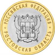 Ростовская область, 10 рублей, 2007 год
