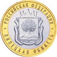 Липецкая область, 10 рублей, 2007 год