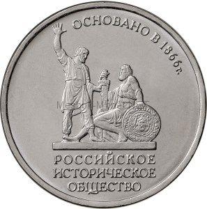 5 рублей 2016 год 150-летие основания Русского исторического общества UNC