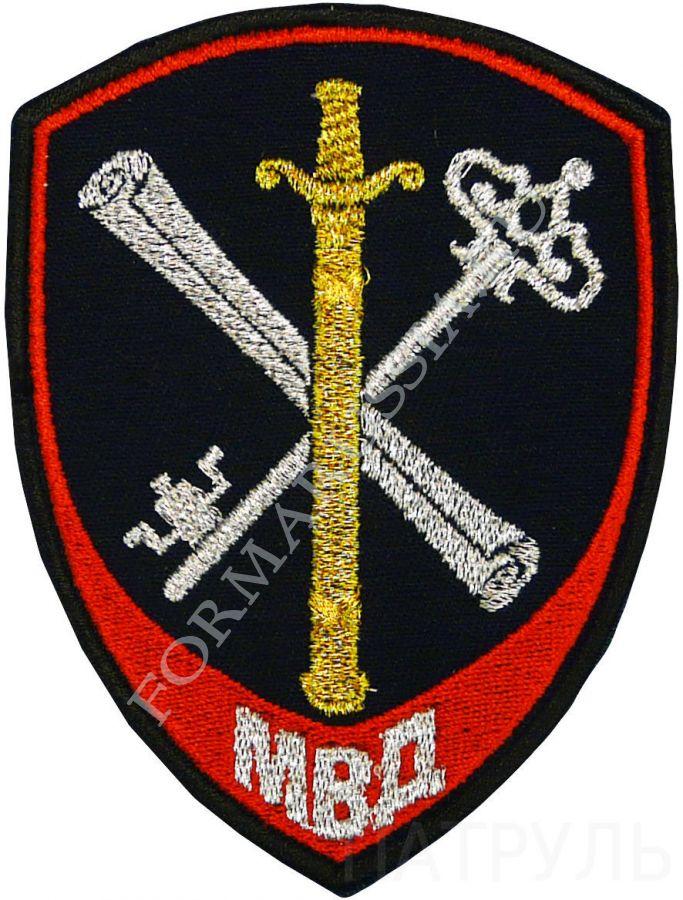 Шеврон для сотрудников подразделений обеспечения деятельности органов ВС МВД России