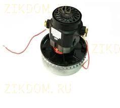 Двигатель пылесоса моющий 1200W YDC09-12