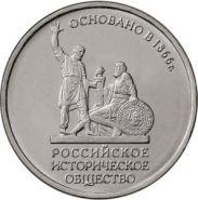 5 рублей Русское историческое общество