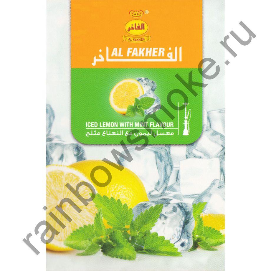 Al Fakher 50 гр - Iced Lemon with Mint (Охлаждённый лимон с мятой)