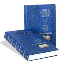 Научно-популярное издание: Каталог история денежного обращения в двух томах.
