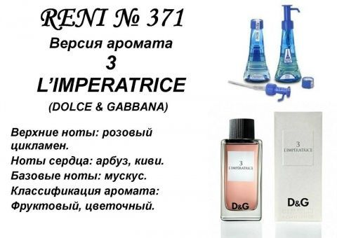 духи Reni № 371