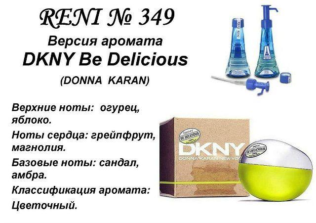 духи Reni № 349
