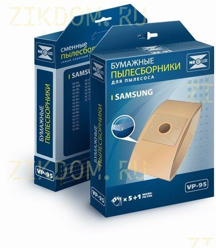 Пылесборник для пылесоса Samsung VP-95 комплект 5 штуки