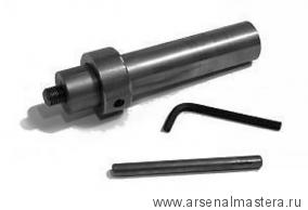 Стержень для приспособлений Bowl Saver для точения чаш WoodCut NR DS711185 М00012338