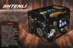 Бензогенератор SHTENLI  5900 PRO  6,0  кВт