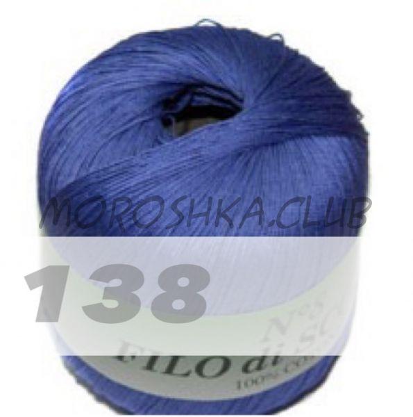 Цвет 138 Filo di scozia #8, упаковка 10 мотков