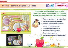 PIGEON Набор подарочный для кормления детский, все самое необходимое для первого прикорма малыша и для первых навыков самостоятельного приема пищи (11 пердметов)