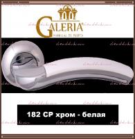 Ручка дверная Galeria 182 СР хром - белая /В НАЛИЧИИ/