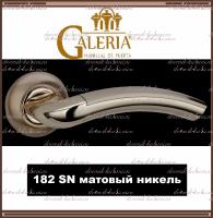 Ручка дверная Galeria 182 SN матовый никель /В НАЛИЧИИ/