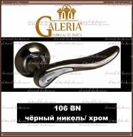 Ручка дверная Galeria 106 BN, чёрный никель/ хром /В НАЛИЧИИ/