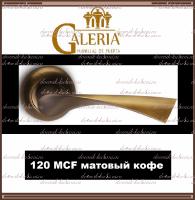 Ручка раздельная Galeria 120 MCF матовый кофе