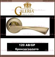Ручка раздельная Galeria 120 AB/GP бронза/золото