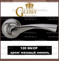 Ручка дверная Galeria 120 SN/СР, хром/ матовый никель /В НАЛИЧИИ/