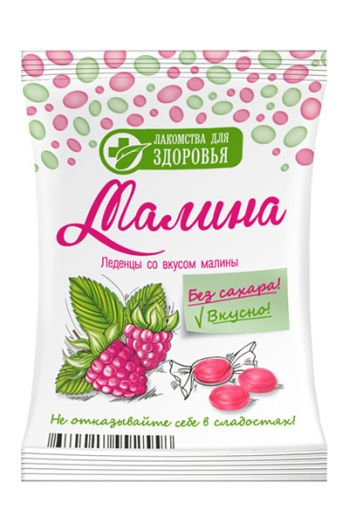 Карамель леденцовая 50 г ВКУС МАЛИНЫ без сахара на изомальте