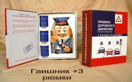 Книга с рюмками