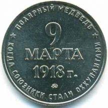 """Жетон """"Полярный медведь 1918"""""""