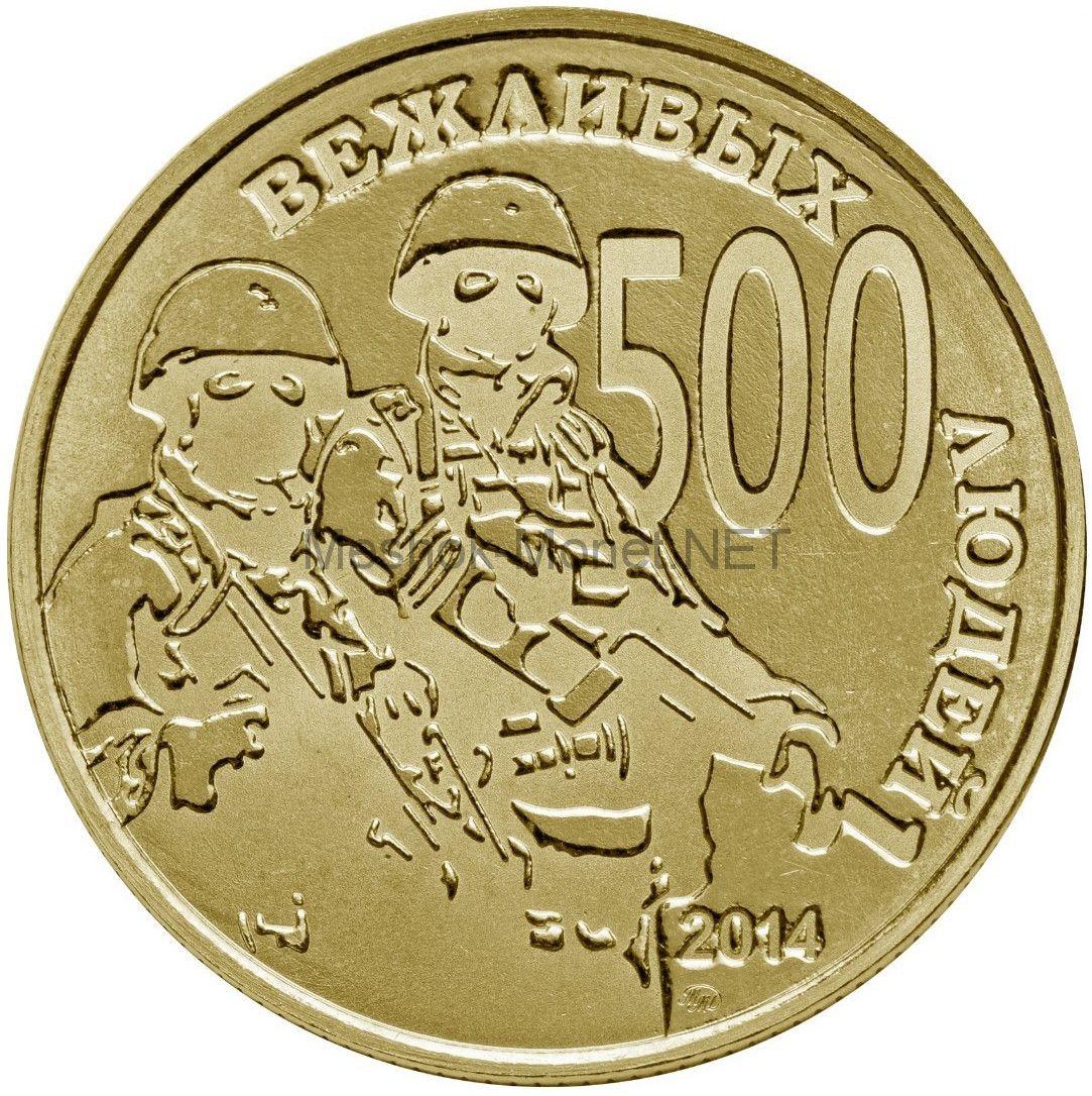 "Жетон ""500 вежливых людей"", латунь, ммд"
