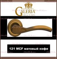 Ручка раздельная Galeria 121 MCF матовый кофе