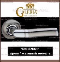 Ручка дверная Galeria 126 SN/СР, хром/ матовый никель /В НАЛИЧИИ/