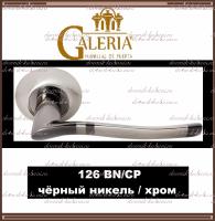 Ручка дверная Galeria 126 BN/CP, чёрный никель/ хром /В НАЛИЧИИ/