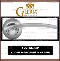 Ручка дверная Galeria 127 SN/СР, хром/ матовый никель /В НАЛИЧИИ/