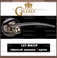 Ручка дверная Galeria 127 BN/CP, чёрный никель/ хром /В НАЛИЧИИ/
