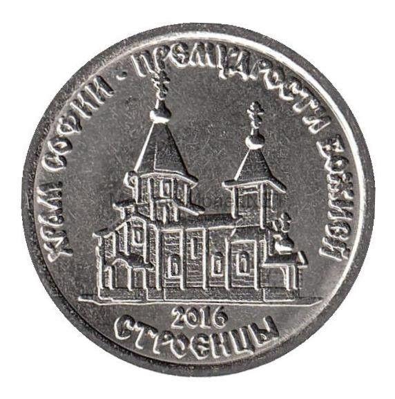 1 рубль 2016, Строенцы, Храм Софии, Приднестровье