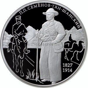 2 рубля 2017 г. 190-летие со дня рождения географа П.П. Семенова-Тян-Шанского