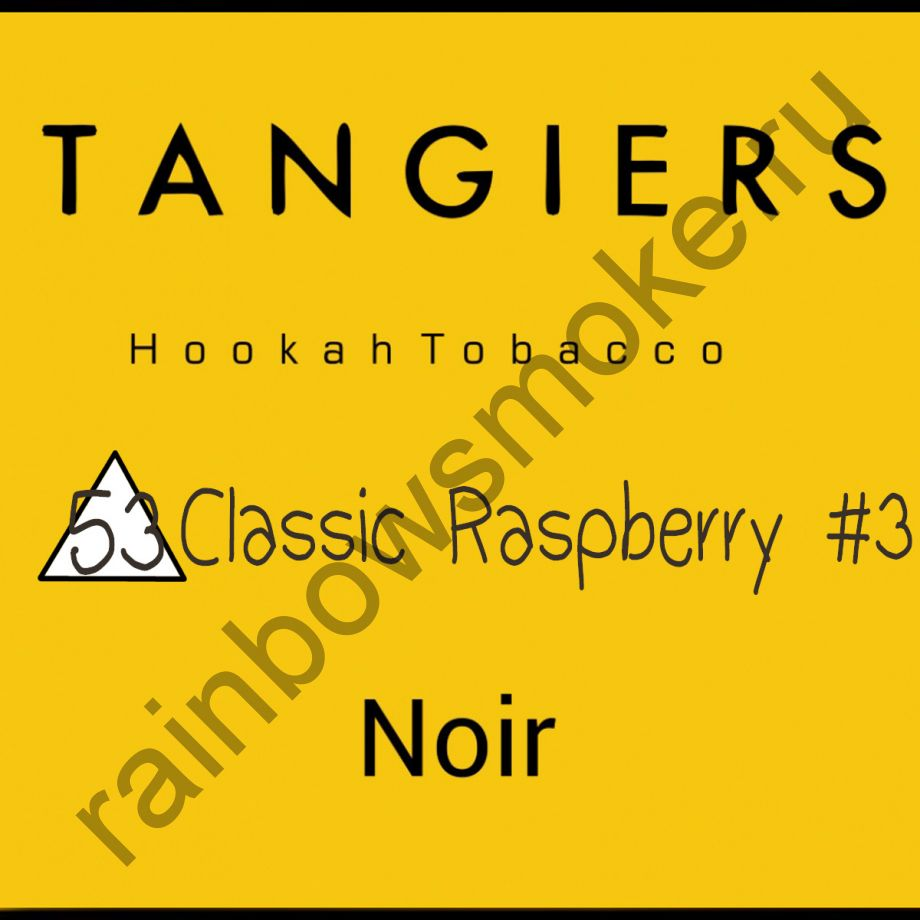 Tangiers Noir 250 гр - Classic Raspberry (Классическая малина)